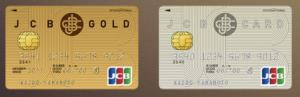 JCBオリジナル:最初は地味に思ったけど使い込むほどに良さのわかるカード