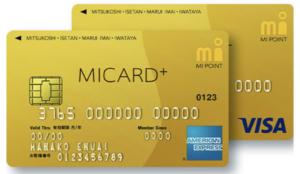 MICARD+GOLD:三越・伊勢丹のサロン・ラウンジも利用できる高還元率カード(エムアイカードプラスゴールド)