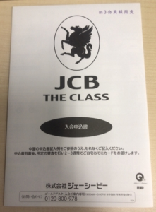 m3経由でのJCBザ・クラス取得までの時系列まとめ(使用額、与信枠、リボの使用、スマリボの利用(と失敗)...