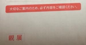 m3経由のJCBザ・クラスの申請14日目、ペラ紙じゃない封筒が届いた!