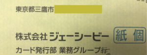 JCB-mitaka-envelope
